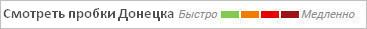 Показать пробки на карте Донецка