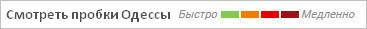 Показать пробки на карте Одессы