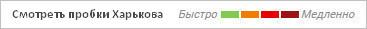 Показать пробки на карте Харькова